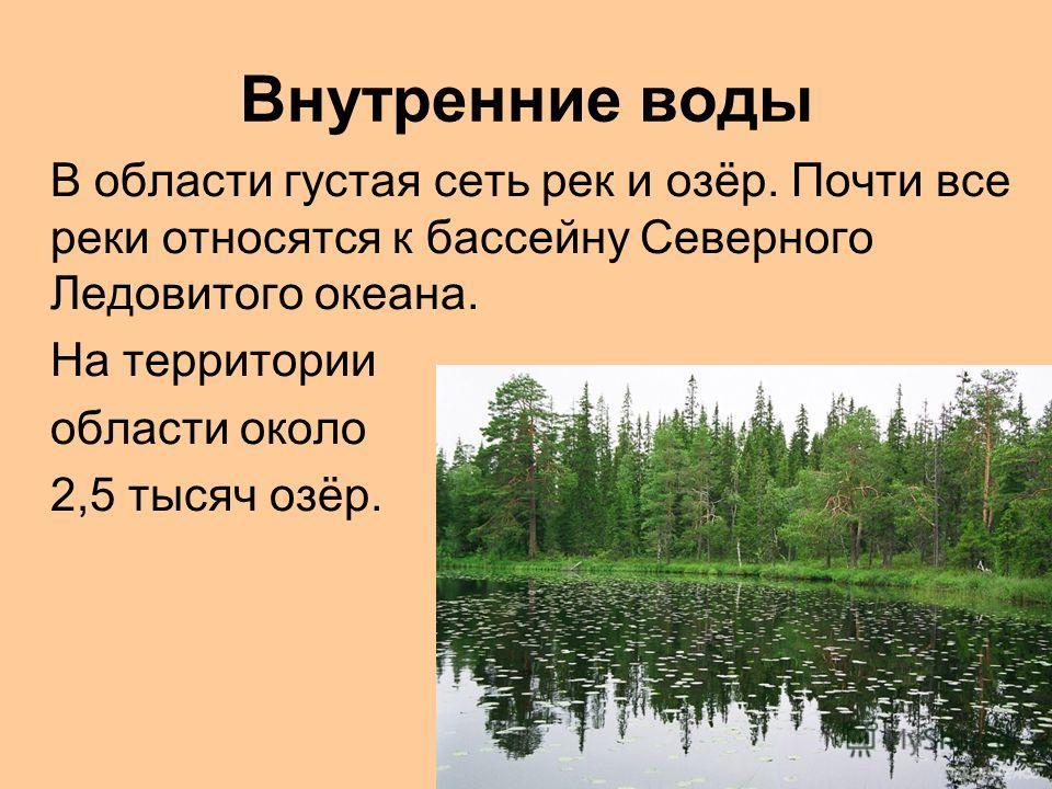 Внутренние воды В области густая сеть рек и озёр. Почти все реки относятся к бассейну Северного Ледовитого океана. На территории области около 2,5 тысяч озёр.