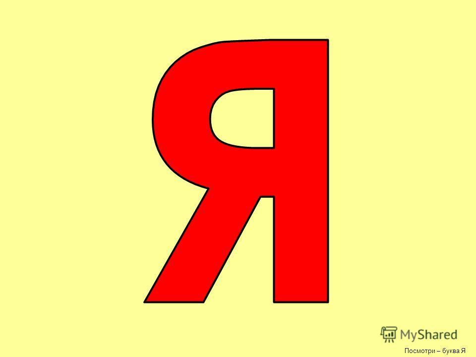 Посмотри – буква Я