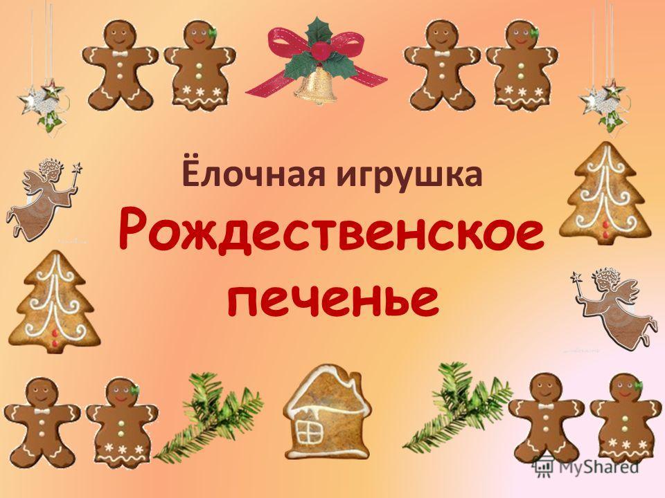 Ёлочная игрушка Рождественское печенье