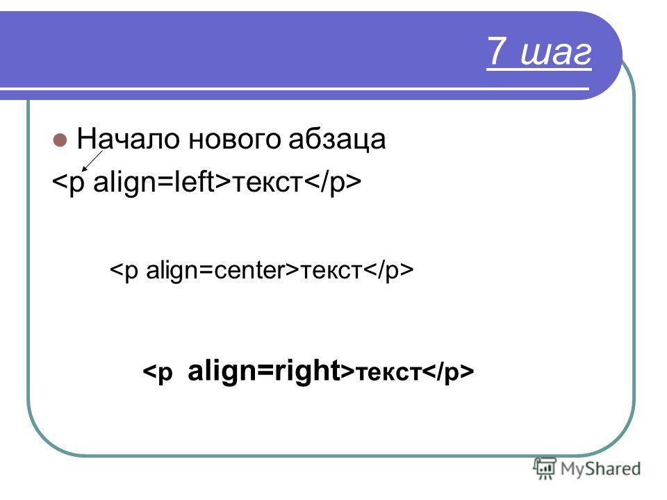 7 шаг Начало нового абзаца текст