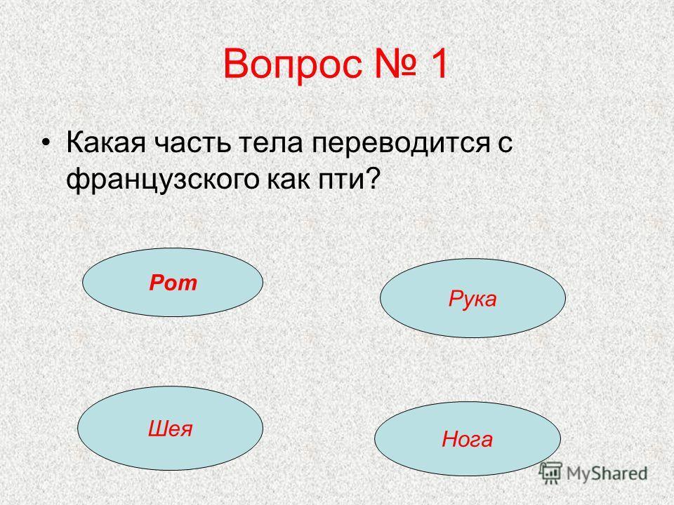 Правила 1. Вы должны выбирать 1 вариант ответа кликав на него курсором. 2. Ничего не добавлять и не изменять. Играть