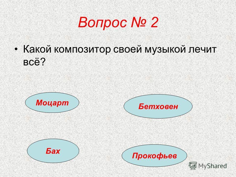 Вопрос 1 Какая часть тела переводится с французского как пти? Рот Рука Шея Нога