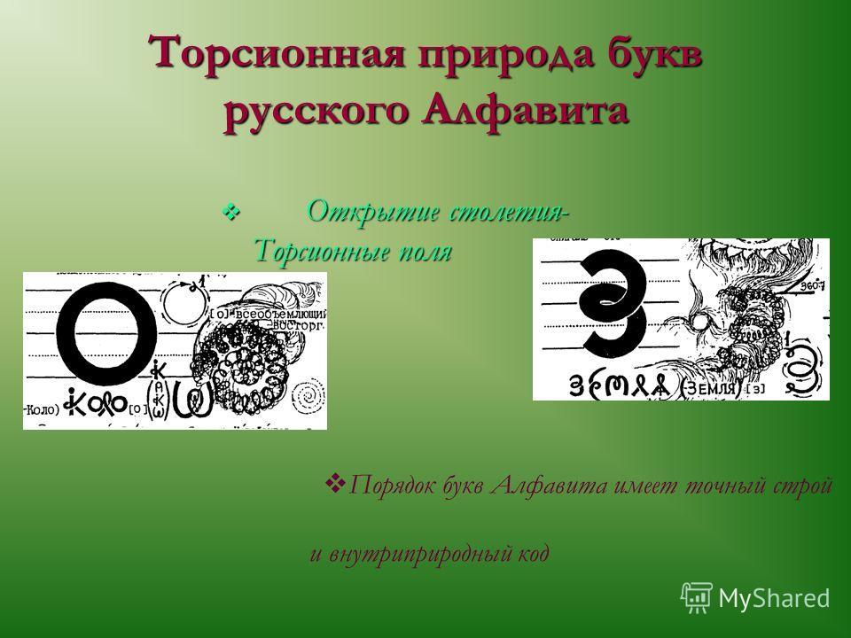 Торсионная природа букв русского Алфавита Открытие столетия- Торсионные поля Открытие столетия- Торсионные поля Порядок букв Алфавита имеет точный строй и внутриприродный код