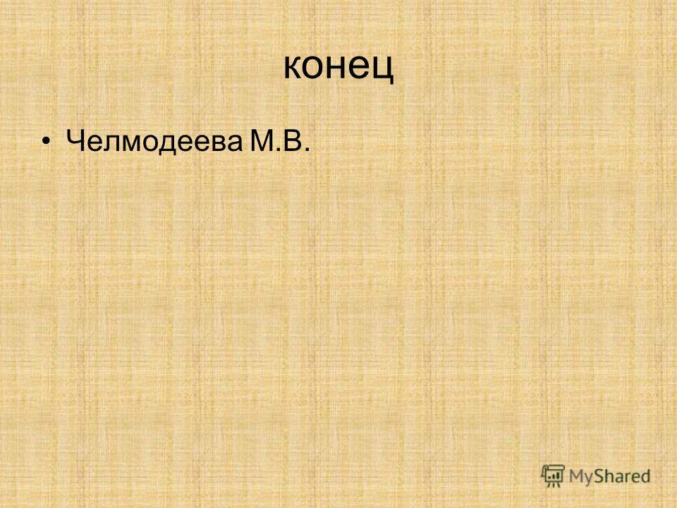 конец Челмодеева М.В.