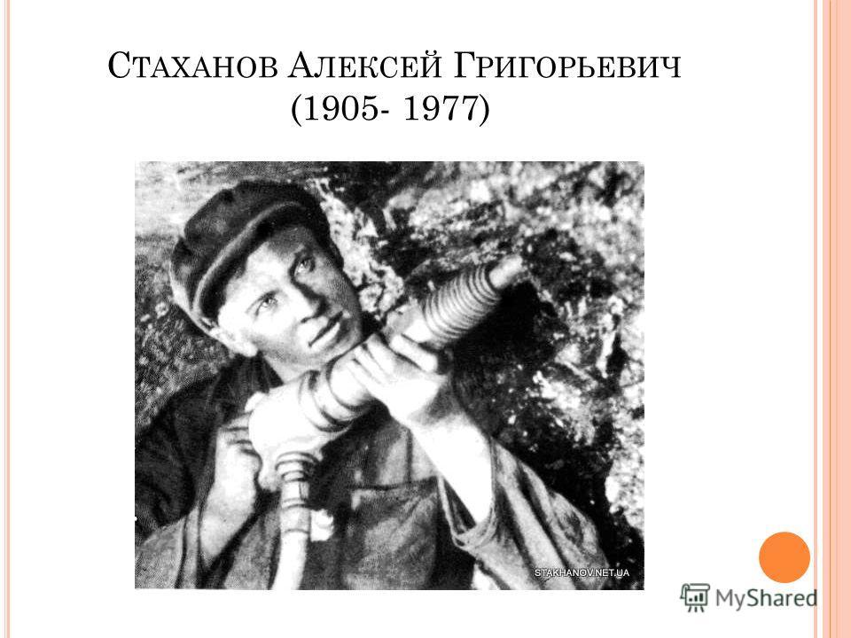 С ТАХАНОВ А ЛЕКСЕЙ Г РИГОРЬЕВИЧ (1905- 1977)