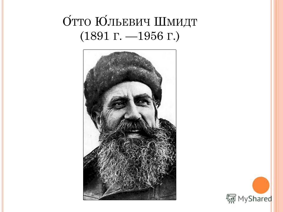 О ТТО Ю ЛЬЕВИЧ Ш МИДТ (1891 Г. 1956 Г.)