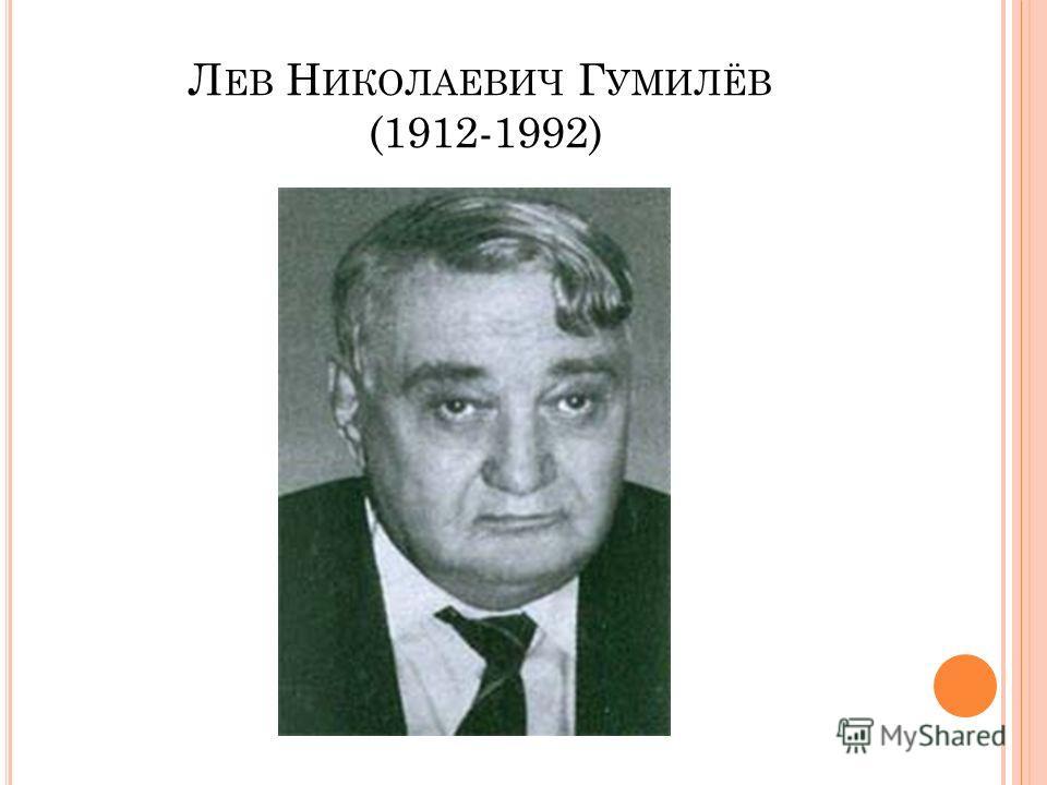 Л ЕВ Н ИКОЛАЕВИЧ Г УМИЛЁВ (1912-1992)