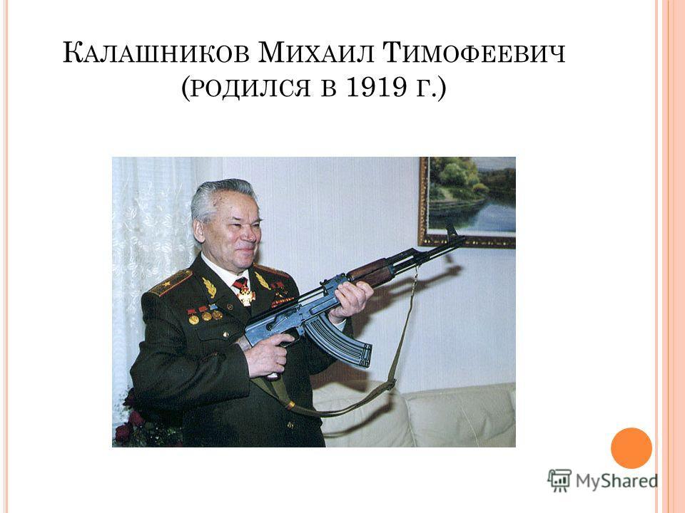 К АЛАШНИКОВ М ИХАИЛ Т ИМОФЕЕВИЧ ( РОДИЛСЯ В 1919 Г.)