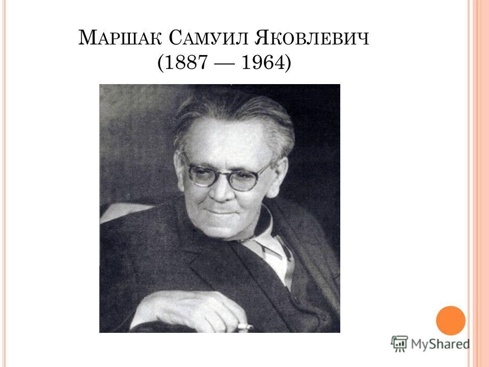 М АРШАК С АМУИЛ Я КОВЛЕВИЧ (1887 1964)