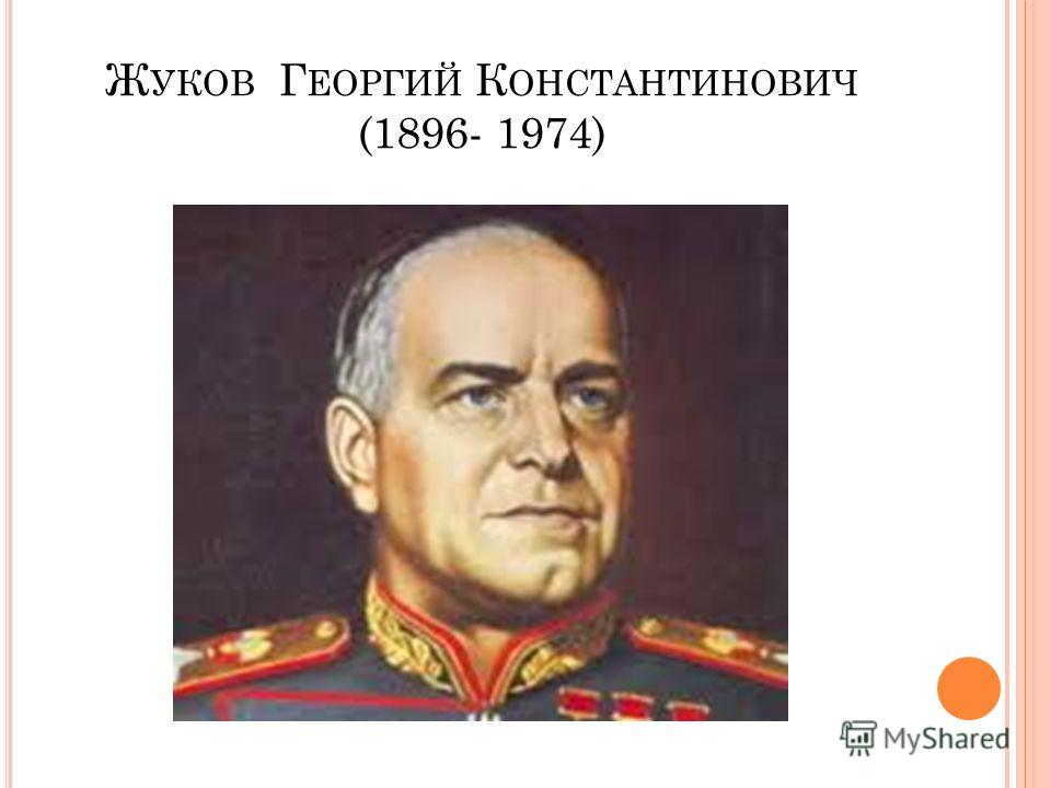 Ж УКОВ Г ЕОРГИЙ К ОНСТАНТИНОВИЧ (1896- 1974)