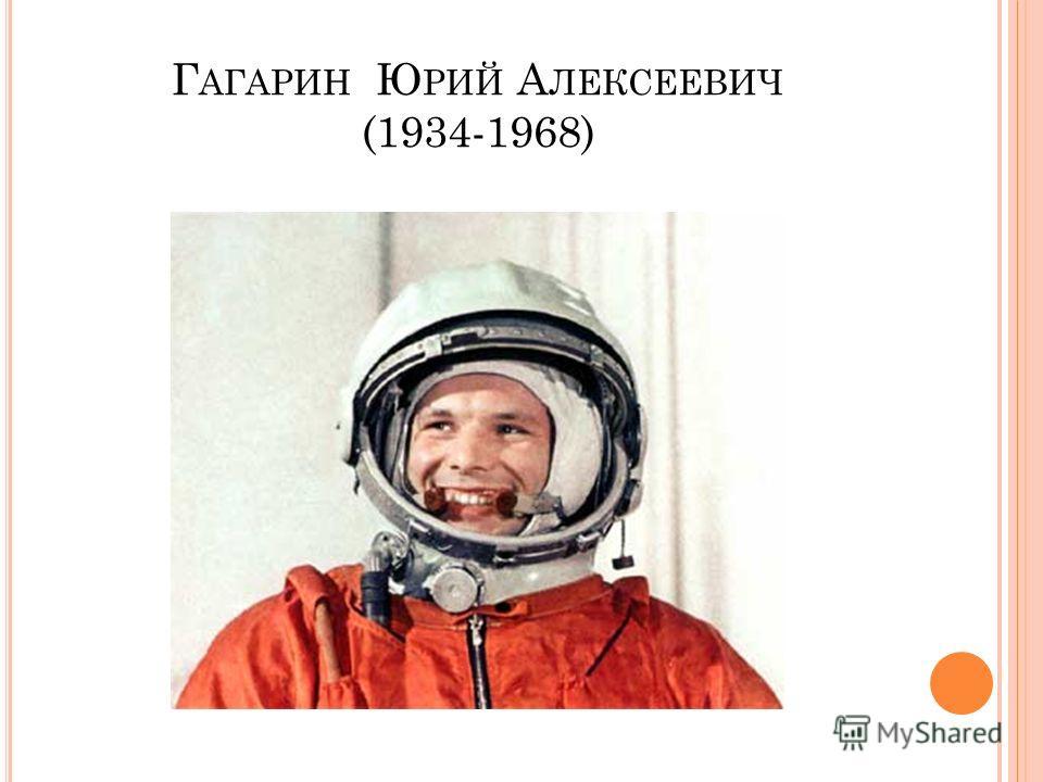 Г АГАРИН Ю РИЙ А ЛЕКСЕЕВИЧ (1934-1968)