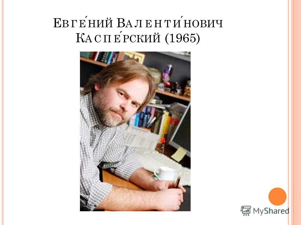 Е ВГЕНИЙ В АЛЕНТИНОВИЧ К АСПЕРСКИЙ (1965)