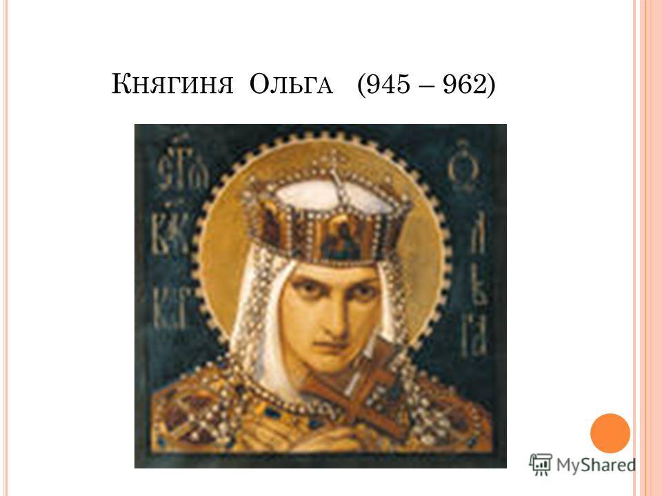 К НЯГИНЯ О ЛЬГА (945 – 962)