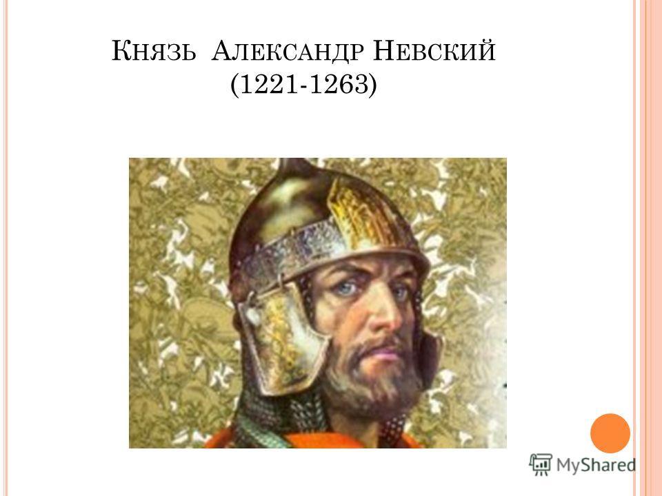 К НЯЗЬ А ЛЕКСАНДР Н ЕВСКИЙ (1221-1263)