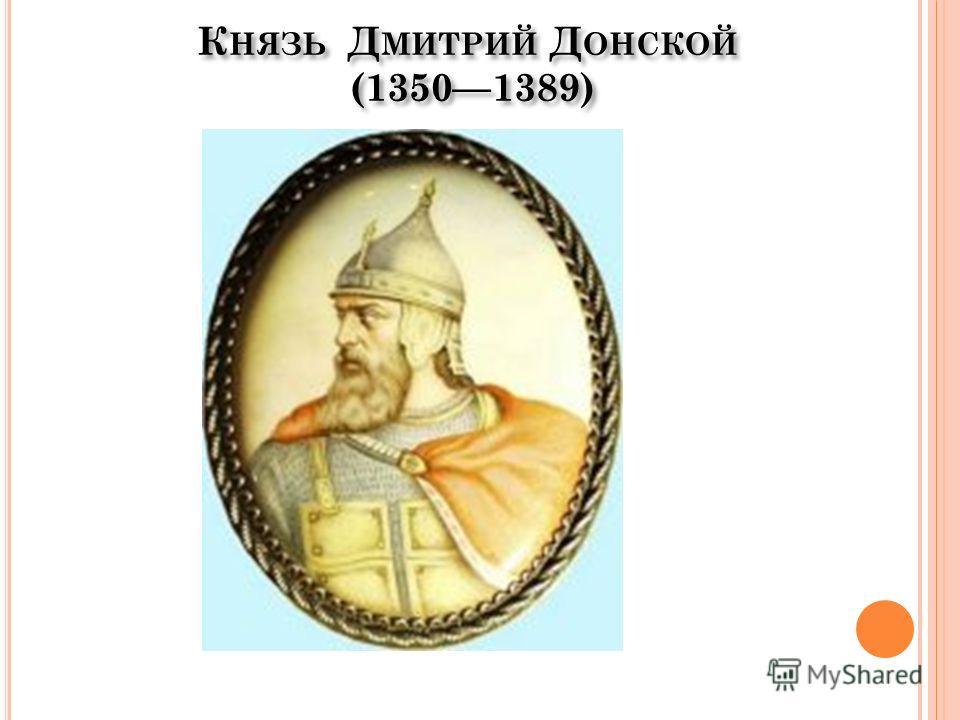 К НЯЗЬ Д МИТРИЙ Д ОНСКОЙ (13501389)