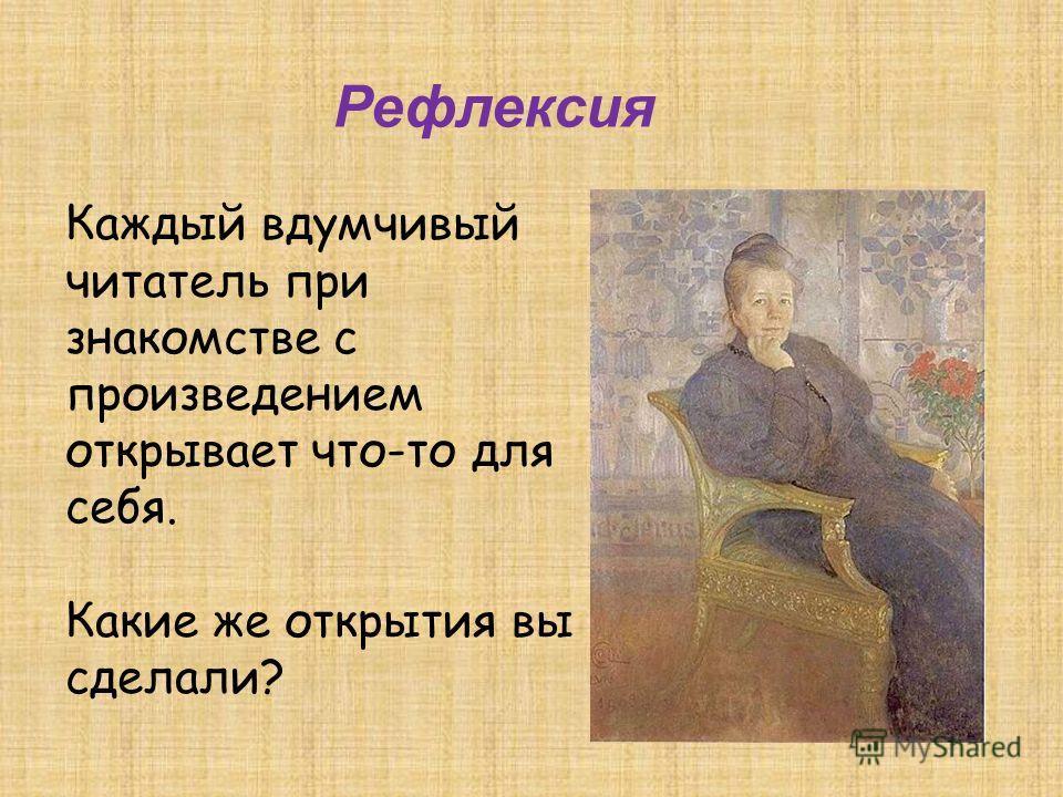 – Заканчивая свой рассказ, бабушка произнесла такие слова: Ни свечи, ни лампады, ни солнце, ни луна не помогут человеку: только чистое сердце открывает очи, которыми может человек наслаждаться лицезрением красоты небесной. Как вы их понимаете? – Поду