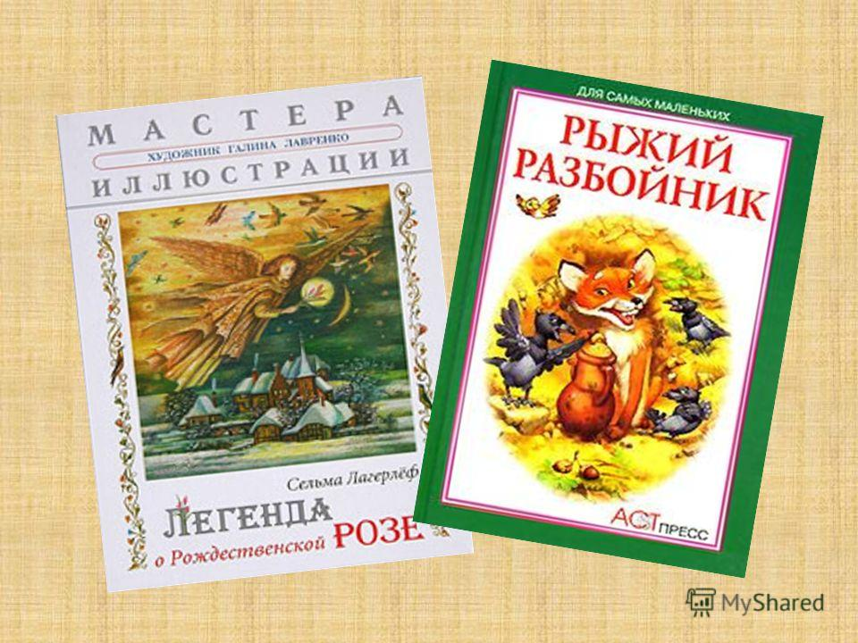Детская книга Чудесное путешествие Нильса Хольгерссона переведена на многие языки.