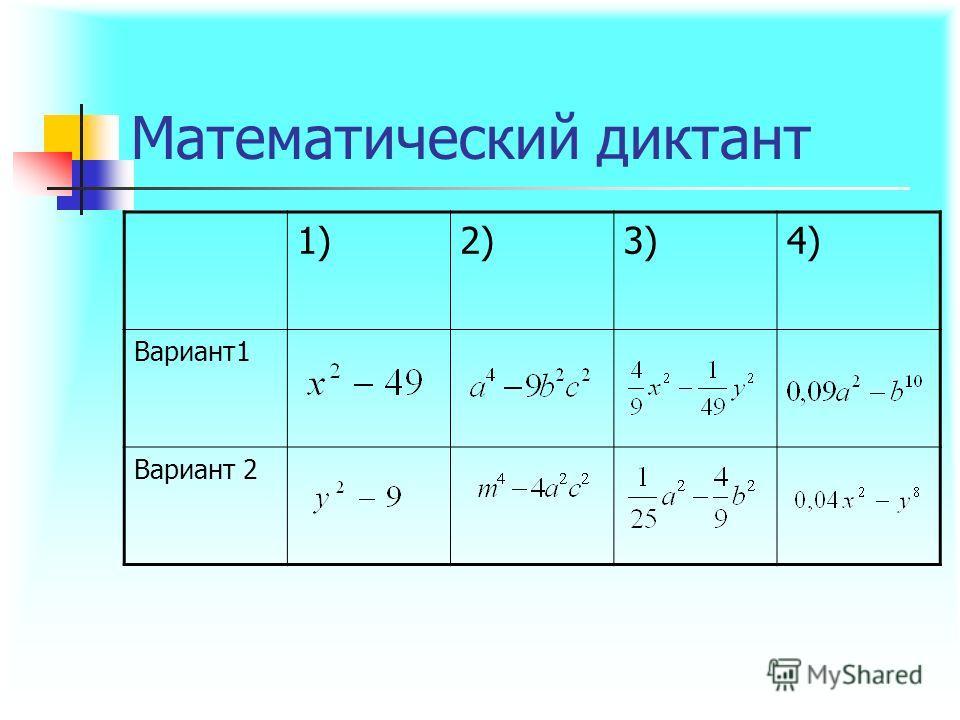 Математический диктант 1)2)3)4) Вариант1 Вариант 2