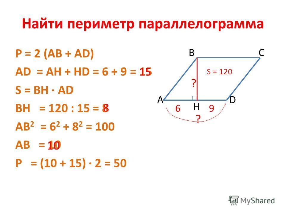 Найти периметр параллелограмма P = 2 (AB + AD) AD = AH + HD = 6 + 9 = 15 S = BH · AD BH = 120 : 15 = 8 AB 2 = 6 2 + 8 2 = 100 AB = 10 P = (10 + 15) · 2 = 50 А ВС D Н 69 S = 120 ? ? 15 8 10