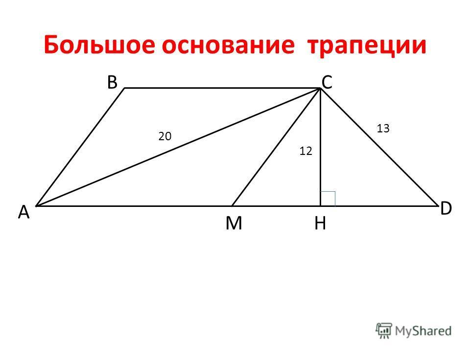 Большое основание трапеции А ВС D МН 20 12 13