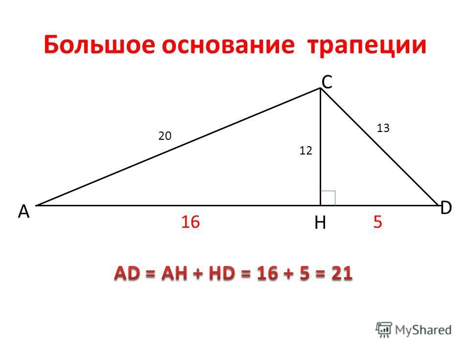 Большое основание трапеции А С D Н 20 12 13 516