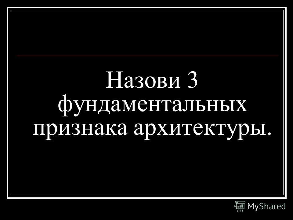 Назови 3 фундаментальных признака архитектуры.