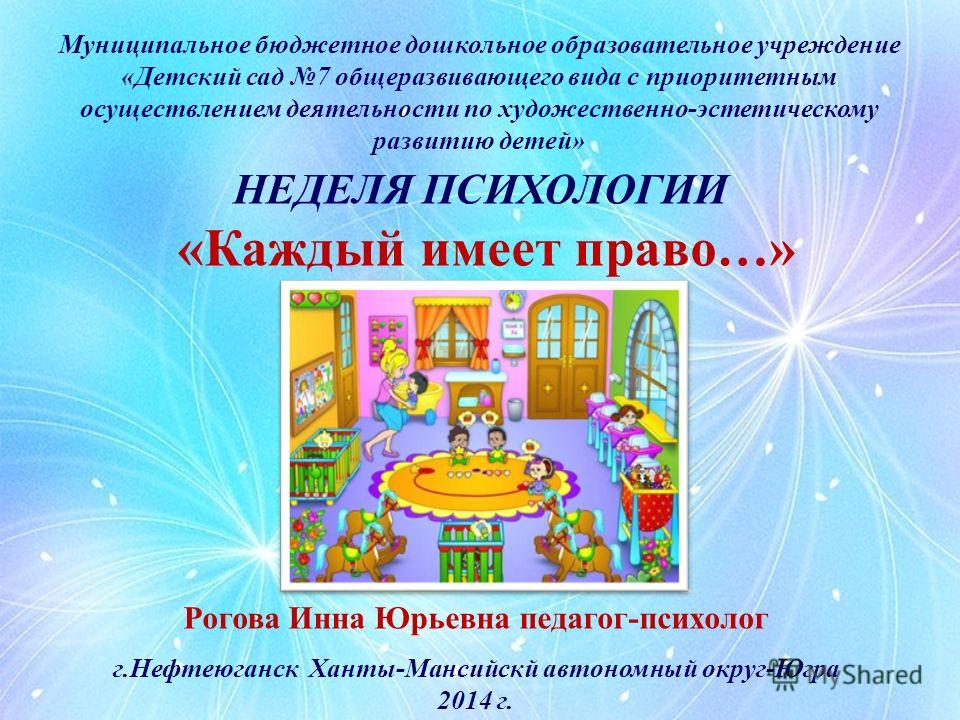 Муниципальное бюджетное дошкольное образовательное учреждение «Детский сад 7 общеразвивающего вида с приоритетным осуществлением деятельности по художественно-эстетическому развитию детей» Рогова Инна Юрьевна педагог-психолог г.Нефтеюганск Ханты-Манс