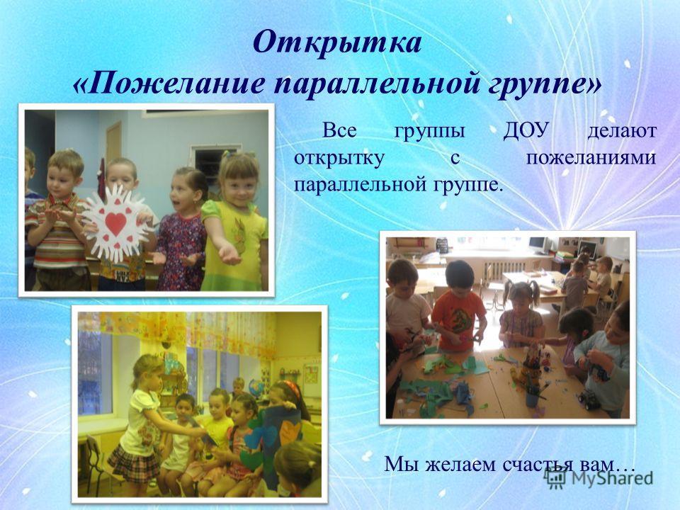 Мы желаем счастья вам… Все группы ДОУ делают открытку с пожеланиями параллельной группе. Открытка «Пожелание параллельной группе»