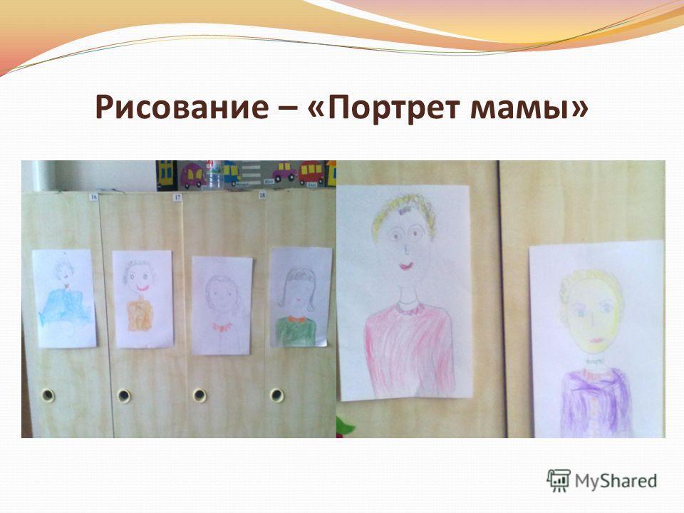 Рисование – «Портрет мамы»