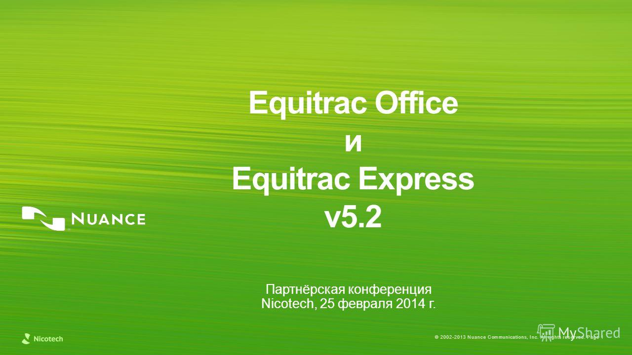 © 2002-2013 Nuance Communications, Inc. All rights reserved. Page 1 Equitrac Office и Equitrac Express v5.2 Партнёрская конференция Nicotech, 25 февраля 2014 г.