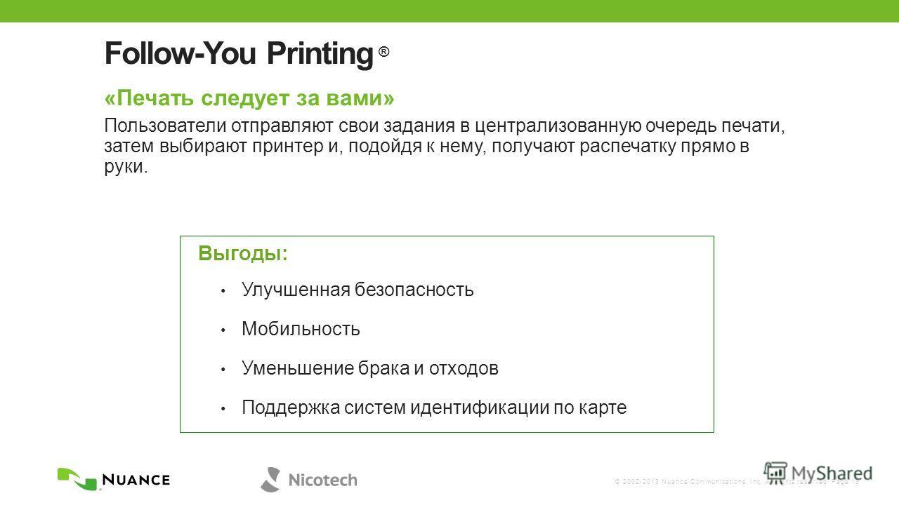 © 2002-2013 Nuance Communications, Inc. All rights reserved. Page 13 Follow-You Printing ® «Печать следует за вами» Пользователи отправляют свои задания в централизованную очередь печати, затем выбирают принтер и, подойдя к нему, получают распечатку