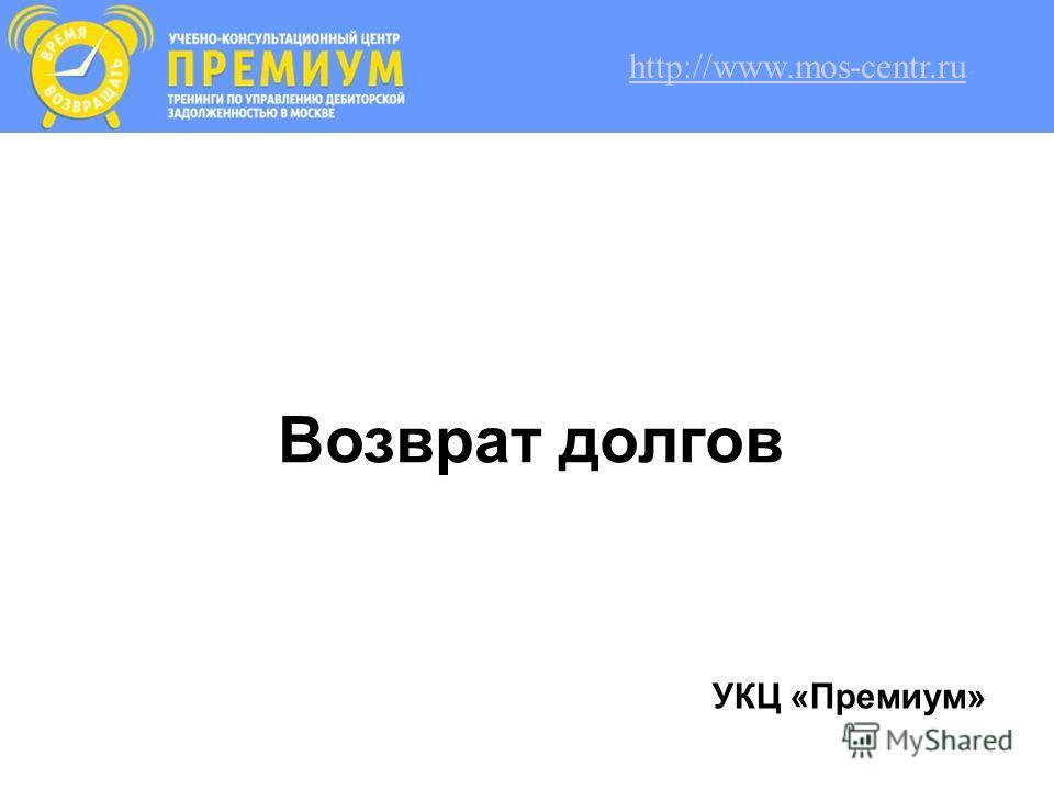 Возврат долгов УКЦ «Премиум» http://www.mos-centr.ru