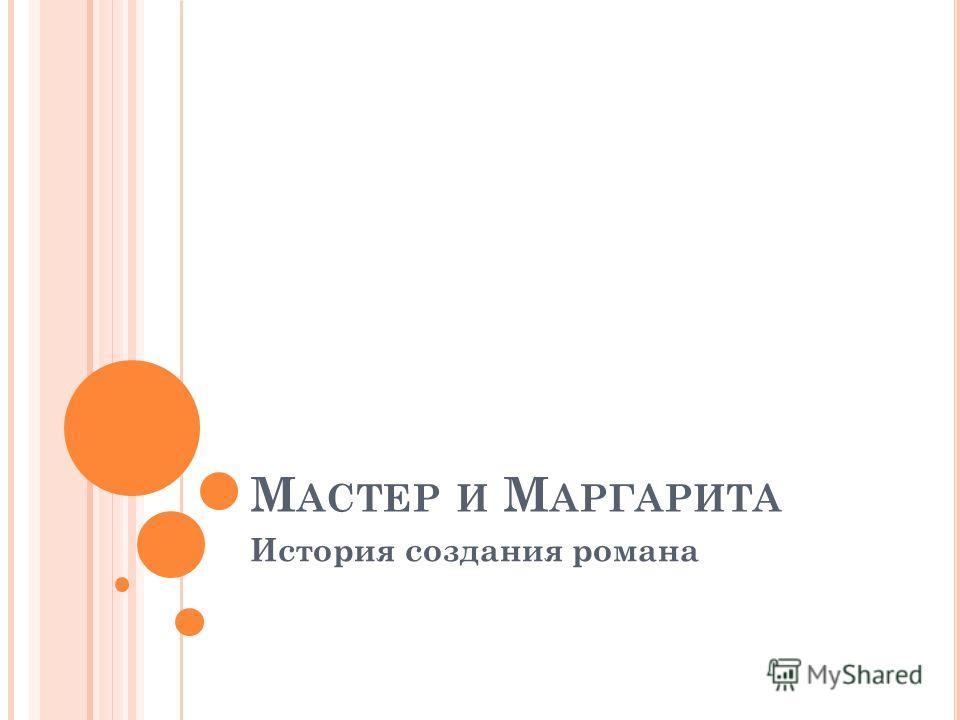 М АСТЕР И М АРГАРИТА История создания романа