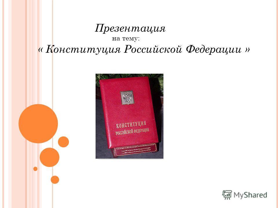 Презентация на тему: « Конституция Российской Федерации »