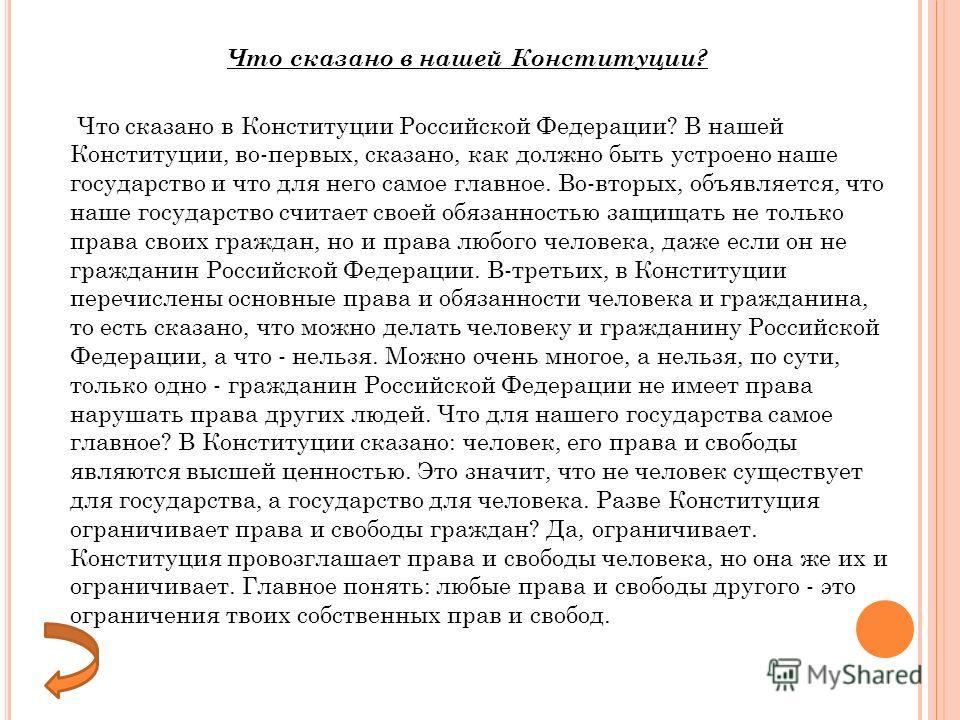 Что сказано в Конституции Российской Федерации? В нашей Конституции, во-первых, сказано, как должно быть устроено наше государство и что для него самое главное. Во-вторых, объявляется, что наше государство считает своей обязанностью защищать не тольк