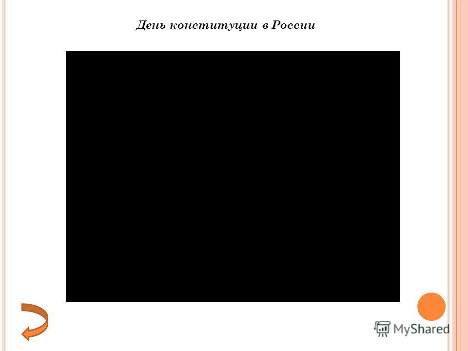 День конституции в России