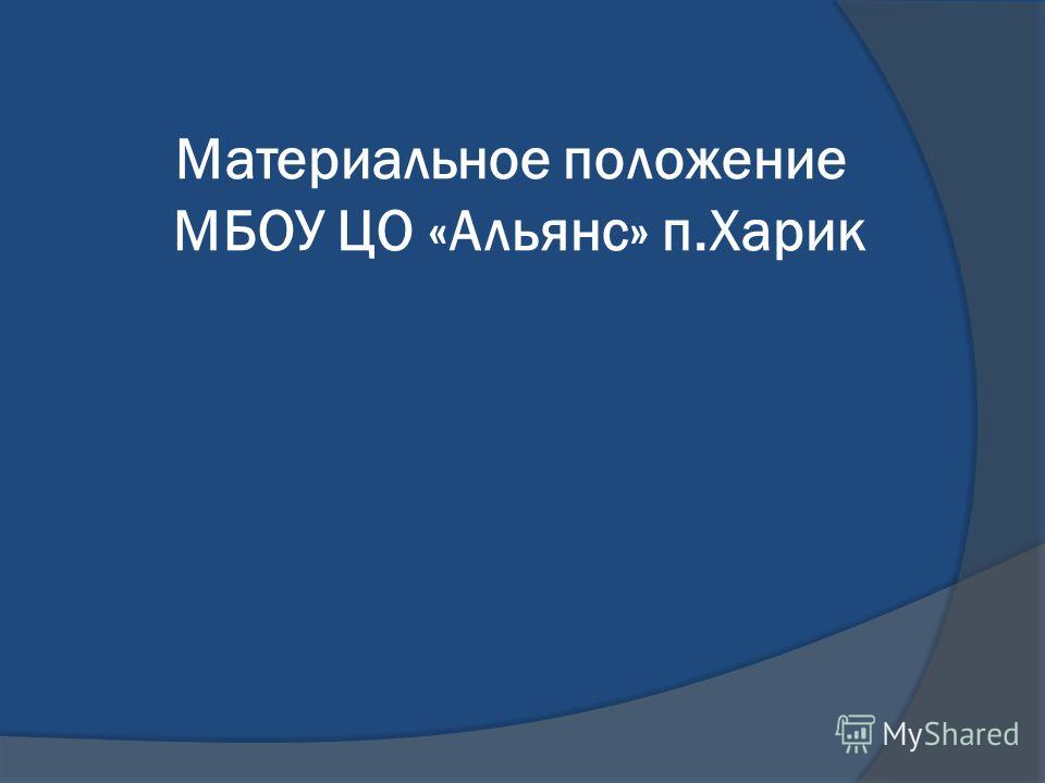 Материальное положение МБОУ ЦО «Альянс» п.Харик
