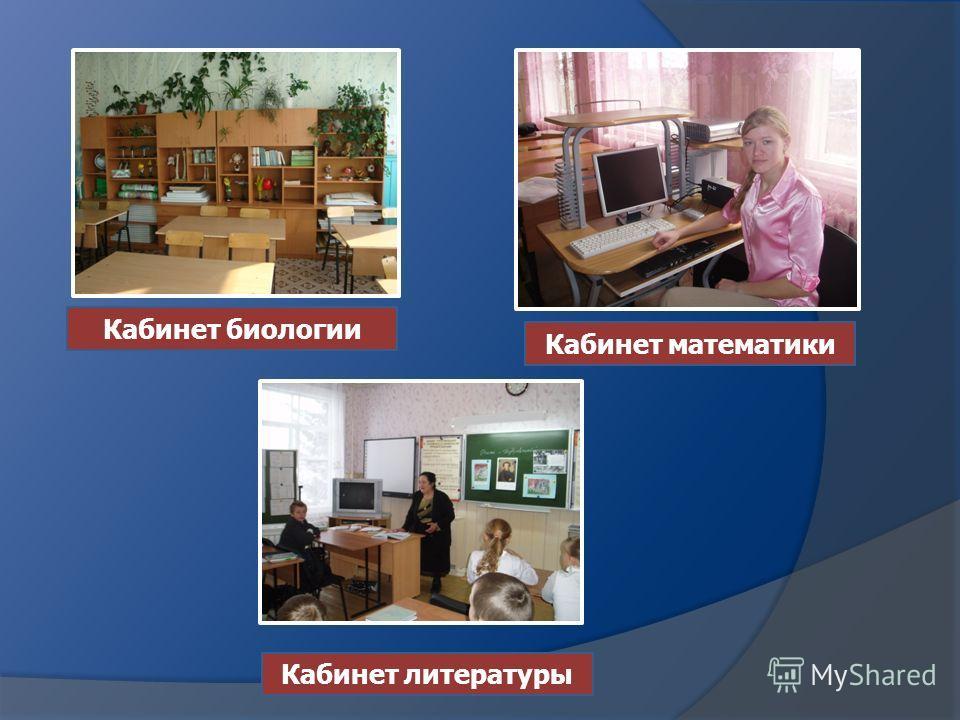 Кабинет математики Кабинет литературы Кабинет биологии