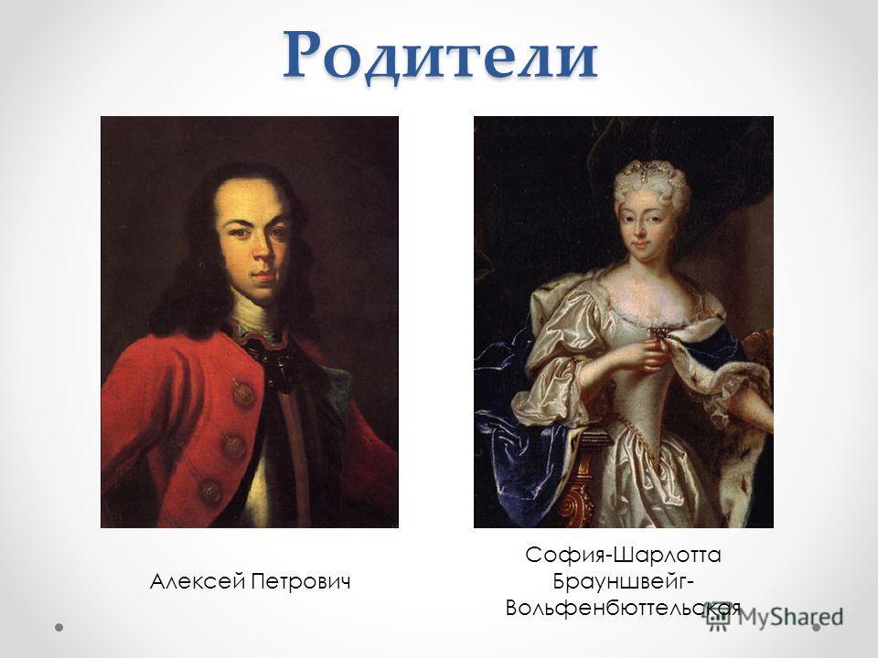 Родители Алексей Петрович София-Шарлотта Брауншвейг- Вольфенбюттельская