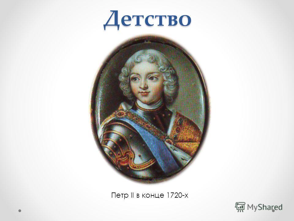 Детство Петр II в конце 1720-х