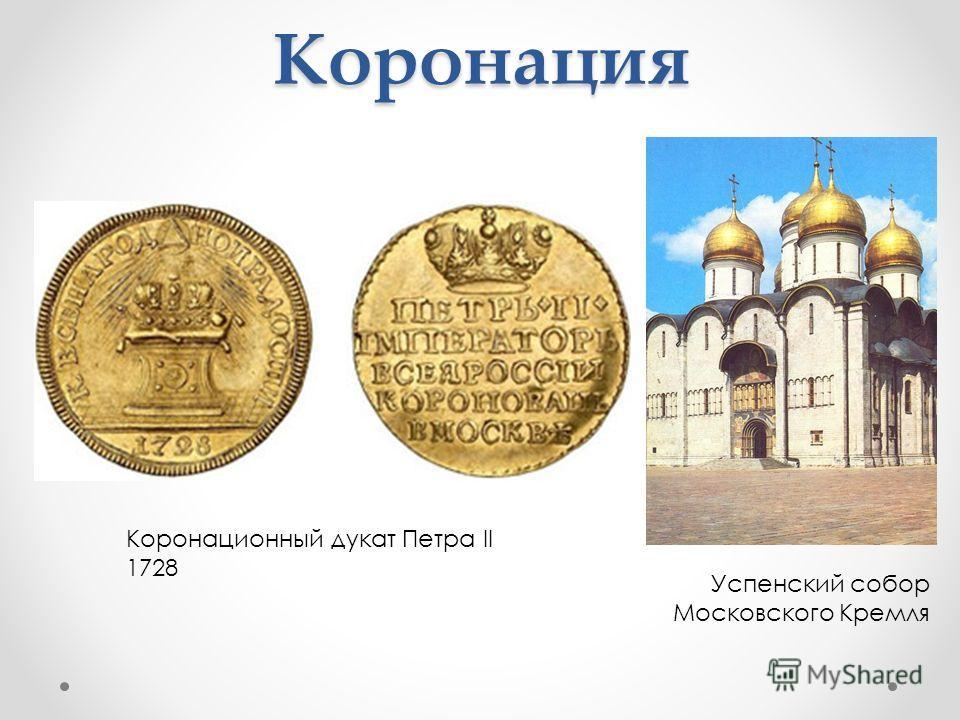 Коронация Коронационный дукат Петра II 1728 Успенский собор Московского Кремля
