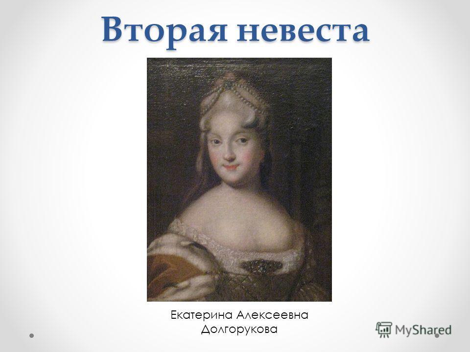 Вторая невеста Екатерина Алексеевна Долгорукова