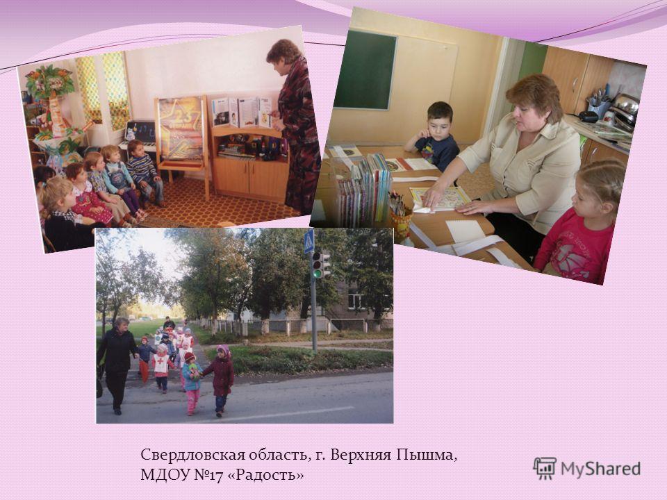 Свердловская область, г. Верхняя Пышма, МДОУ 17 «Радость»