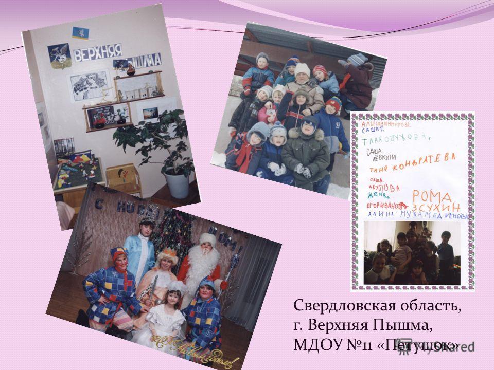 Свердловская область, г. Верхняя Пышма, МДОУ 11 «Петушок»
