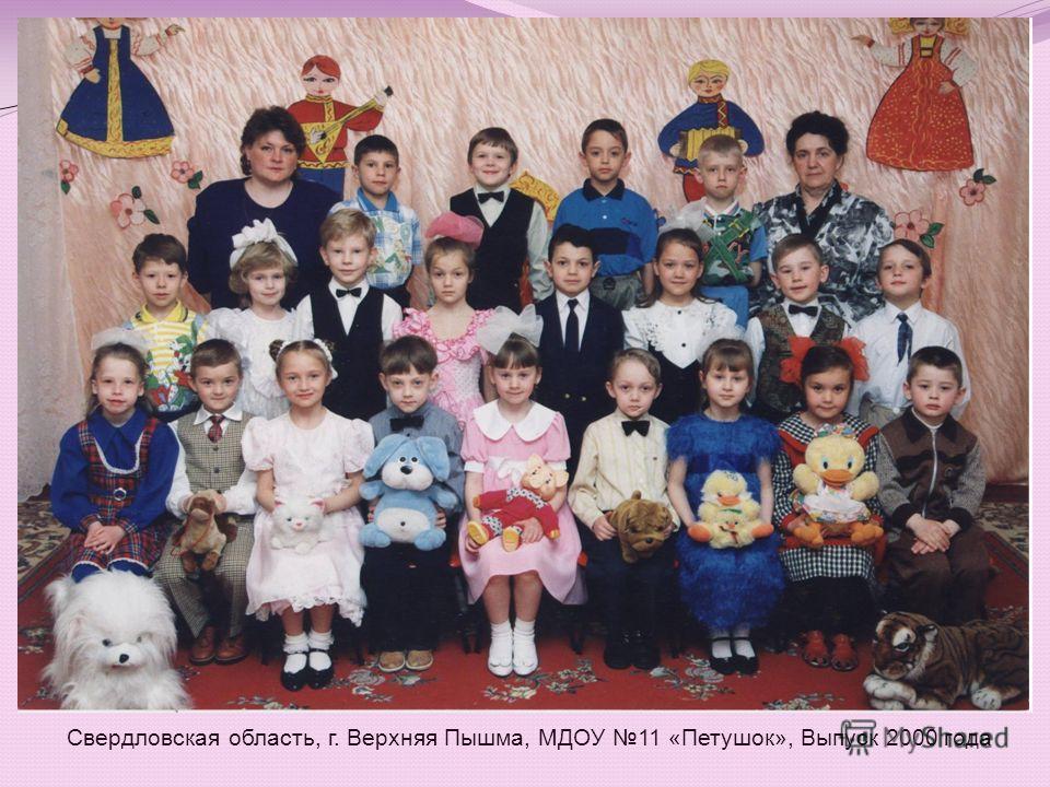Свердловская область, г. Верхняя Пышма, МДОУ 11 «Петушок», Выпуск 2000 года