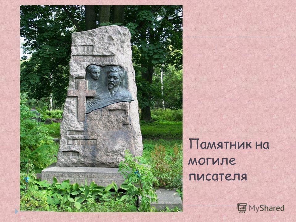 Памятник на могиле писателя