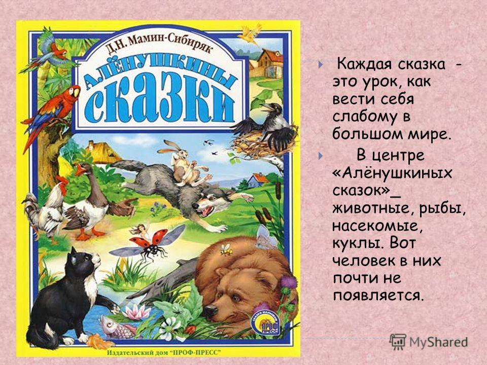 Каждая сказка - это урок, как вести себя слабому в большом мире. В центре «Алёнушкиных сказок»_ животные, рыбы, насекомые, куклы. Вот человек в них почти не появляется.