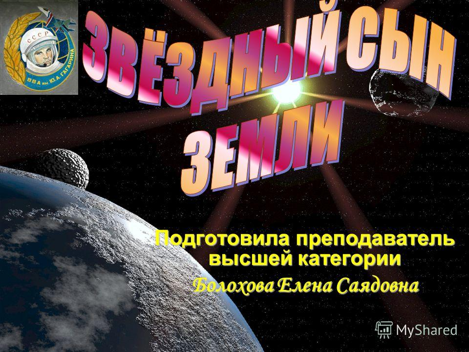 Подготовила преподаватель высшей категории Болохова Елена Саядовна