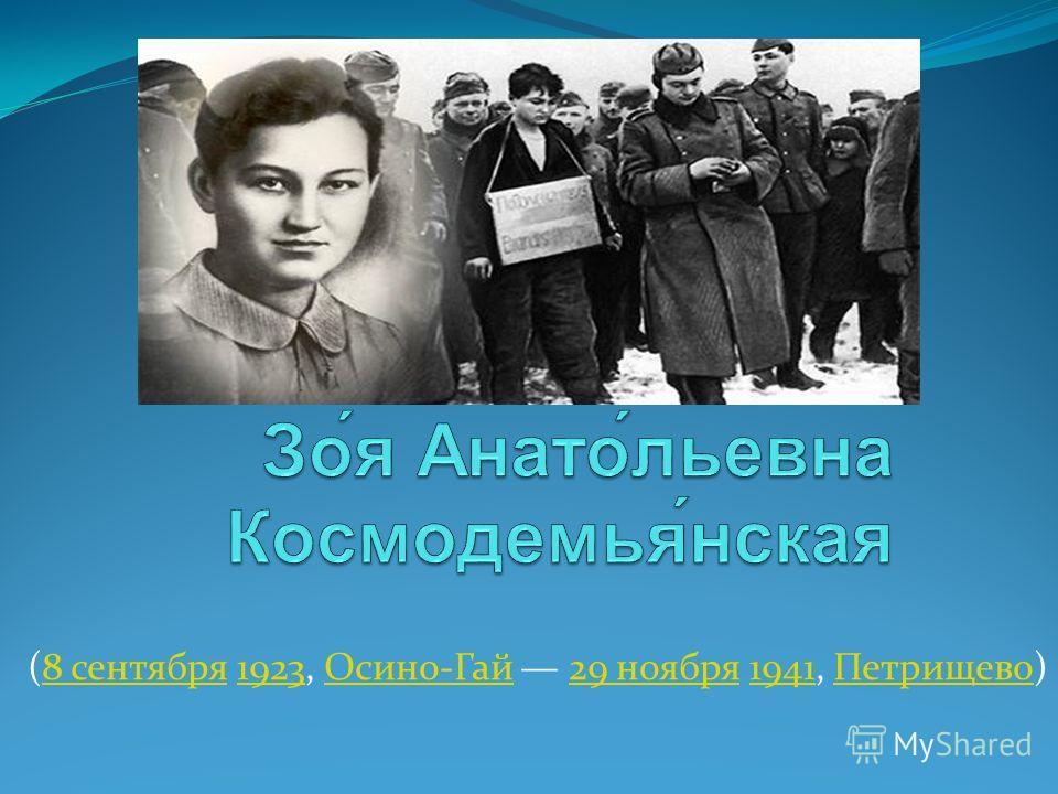(8 сентября 1923, Осино-Гай 29 ноября 1941, Петрищево) 8 сентября1923Осино-Гай29 ноября1941Петрищево