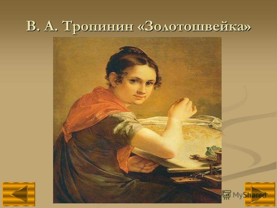 В. А. Тропинин «Золотошвейка»